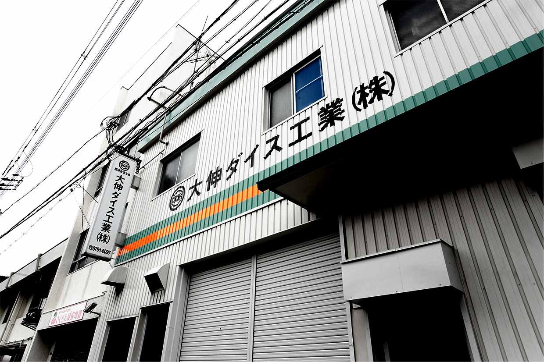 伸ダイス工業株式会社様HPより引用